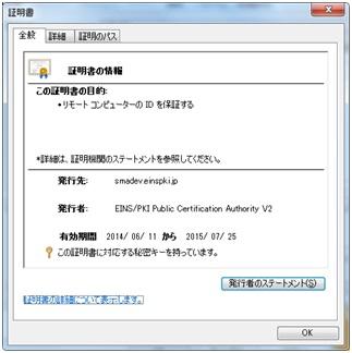 証明 書 確認 ssl
