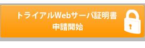 トライアルWebサーバ証明書申請開始