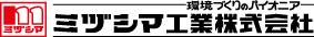 ミヅシマ工業株式会社 様